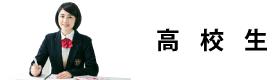 280_80_高校生