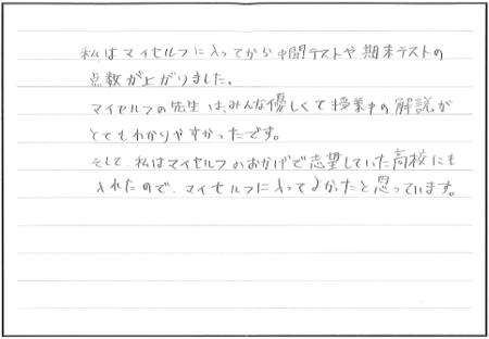 マイセルフ鎌倉_生徒の声01