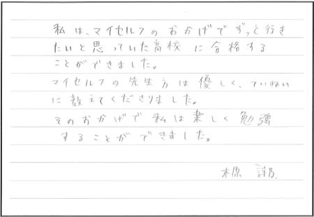 マイセルフ鎌倉_生徒の声02